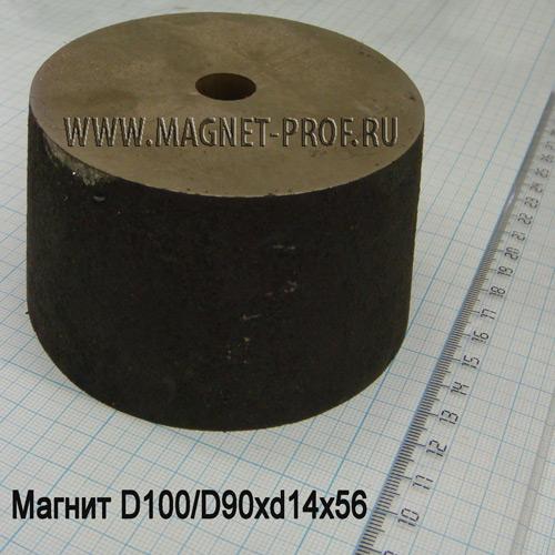 Магнит LNG44  D100/d90xd14x56мм.