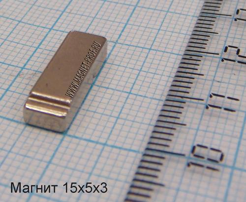 Неодимовый магнит N33 15x5x3мм.