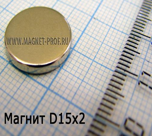 Неодимовый магнит D15x2 мм., N33