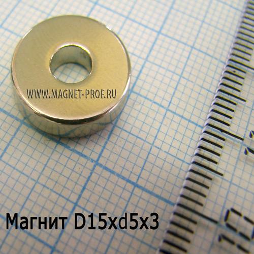 Неодимовый магнит кольцо D15xd5x3 мм., N33