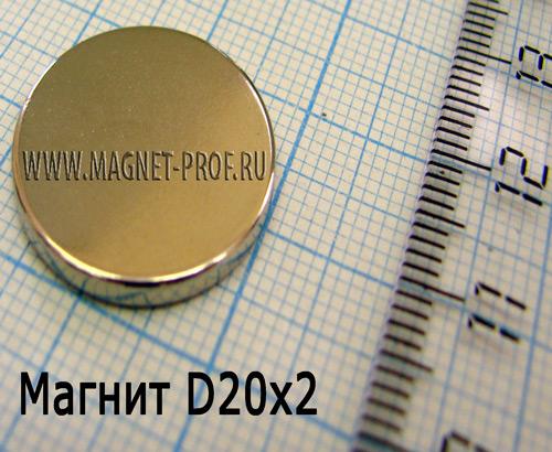 Неодимовый магнит диск D20x2 мм., N33