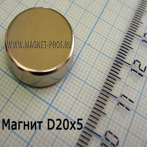 Неодимовый магнит диск D20x5 мм., N33