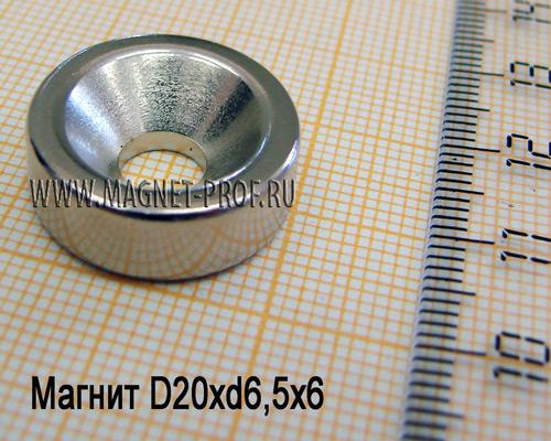 Неодимовый магнит D20xd6,5x6 N33(зенк)