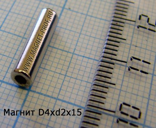 Неодимовый магнит трубка D4xd2x15мм., N33
