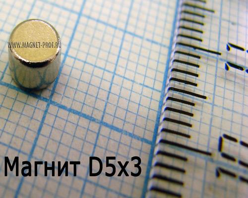 Неодимовый магнит диск D5x3 мм., N33