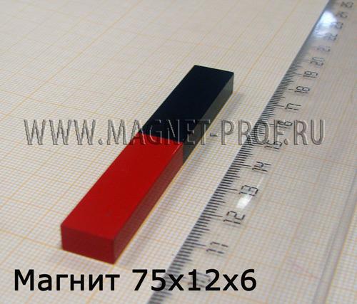 Магнит AlNiCo5 75x12x6мм.