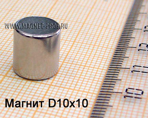 Неодимовый магнит диск D10x10 мм., N33