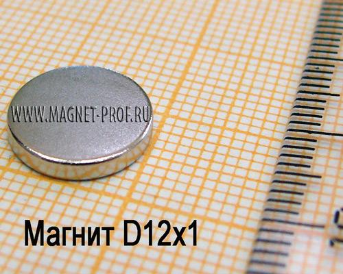 Неодимовый магнит D12x1 мм., N33