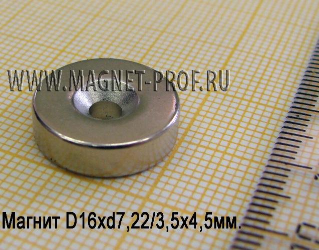 Неодимовый магнит D16xd7.22/3.5x4.5(зен)