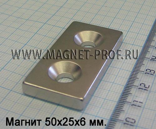 Неодимовый магнит пластина с зенковкой 50x25x6x2D12.8/6.6, N33