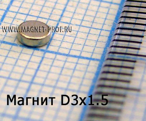 Неодимовый магнит диск D3x1.5 мм., N33