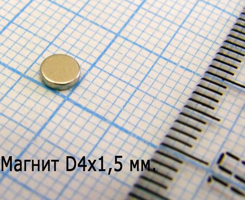 Неодимовый магнит диск D4x1,5 мм., N33