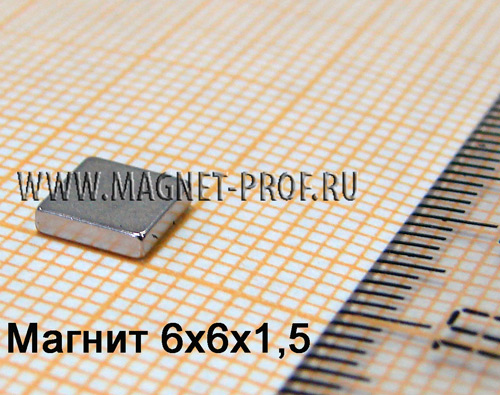 Неодимовый магнит 6x6x1,5 мм., N33