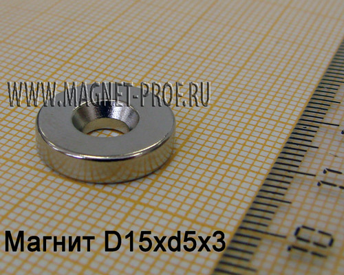 Неодимовый магнит D15xd5/8x3мм (зенк.)