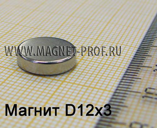 Неодимовый магнит D12x3 мм., N33