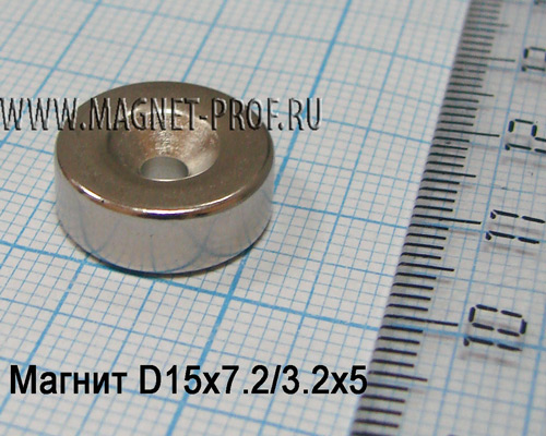 Неодимовый магнит кольцо с зенковкой D15xd3.2/7.2х5 (зенк)