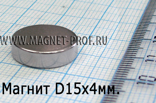 Неодимовый магнит диск D15x4 мм., N33 (Zn)