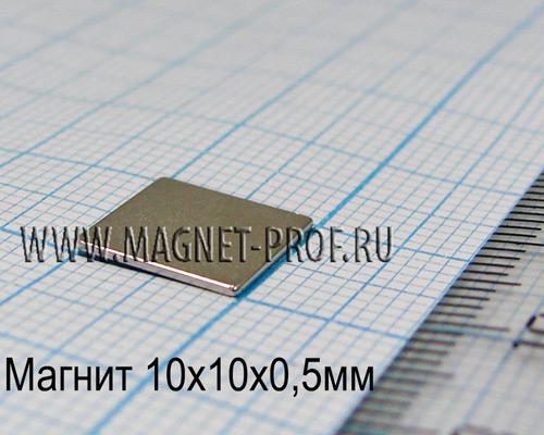 Неодимовый магнит 10x10x0.5 мм., N33