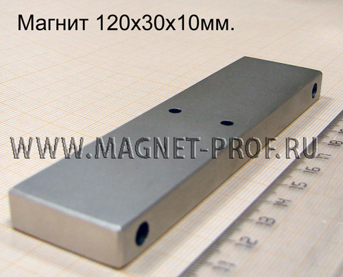 Неодимовый магнит 120x30x10xd5 , N33