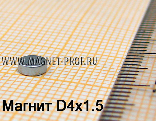 Неодимовый магнит диск D4x1,5 мм., N33 (Zn)