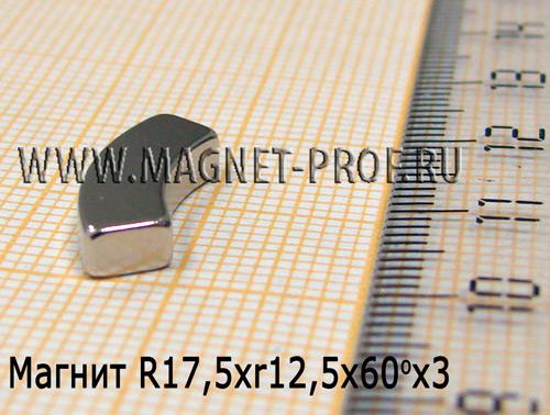 Магнит N33 R17,5xr12,5x60x3