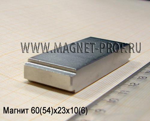 Магнит N33SH 60-54x23х10-6мм.