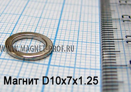Неодимовый магнит кольцо D10xd7x1,25 мм., N33