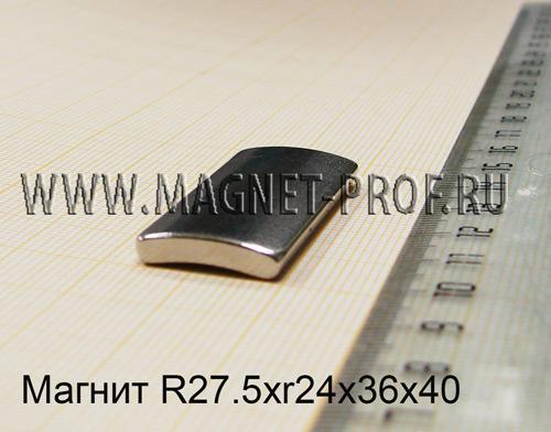 Магнит R27.5xr24x36x40 диа