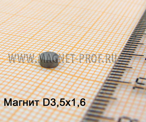 Магнит SmCo YX16 D3,5x1,6мм.