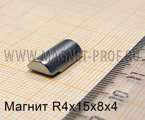 Магнит YXG30 R4х15x8x4мм.