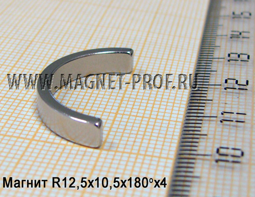 R12,5xr10,5x180x4 Магнит (диам.)