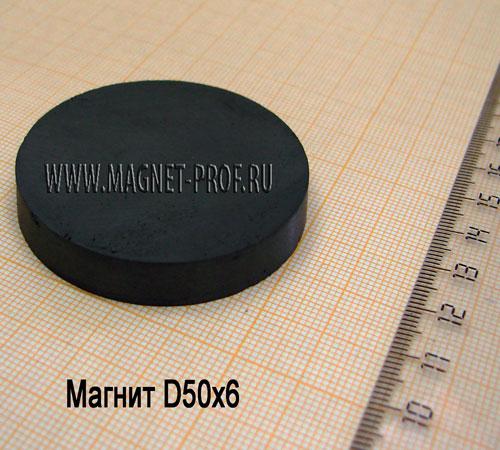 Ферритовый магнит Y22H D50x6мм.