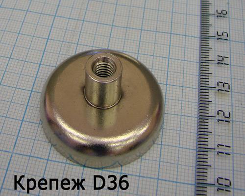 Магнитный держатель D36