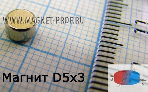 Неодимовый магнит диск D5x3 мм., N33 (диа)