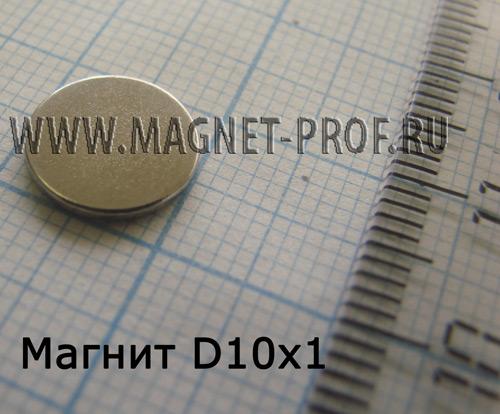 Неодимовый магнит D10x1 мм., N33H