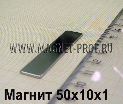 Неодимовый магнит 50x10x1 мм., N33