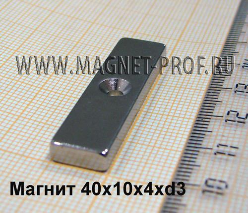 Неодимовый магнит пластина с зенковкой 40x10x4xd3 , N33(зенк)