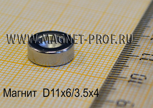 Неодимовый магнит кольцо D11xd6/3,5x4 (зенк)