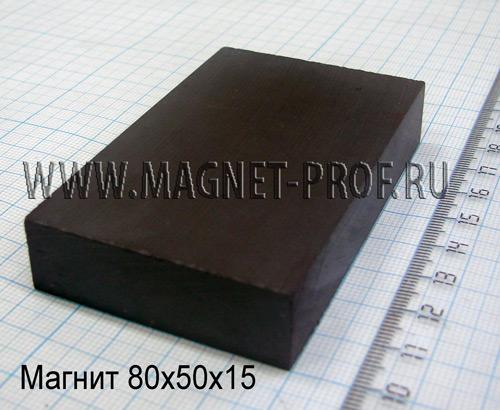 Ферритовый магнит Y35 80x50x15мм.
