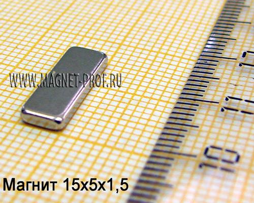 Неодимовый магнит пластина 15x5x1,5 мм., N33