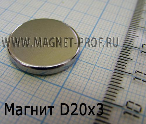 Неодимовый магнит диск D20x3 мм., N33