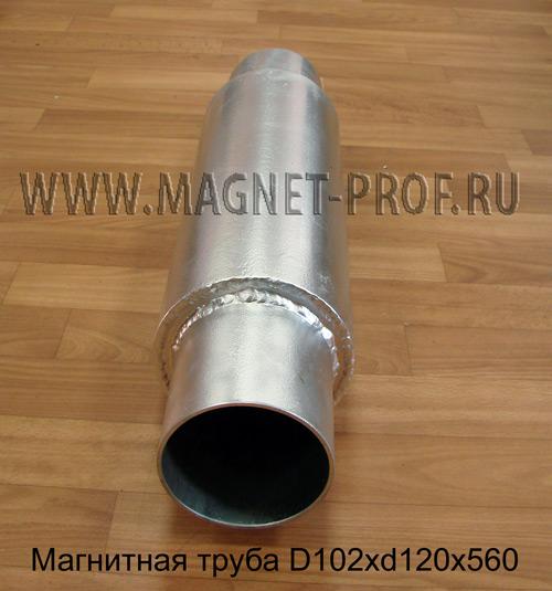 Магнитная труба 102х120х560 мм.