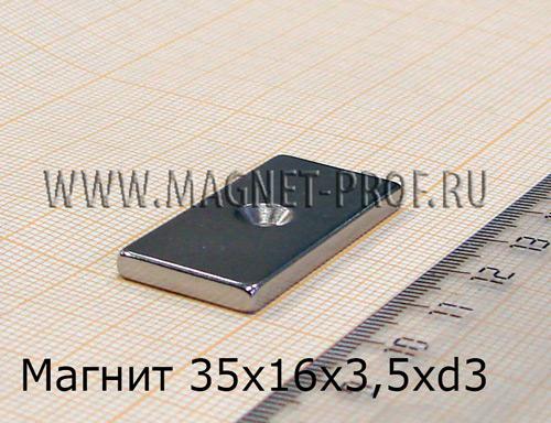 Неодимовый магнит пластина с зенковкой 35x16x3.5xD6/3, N33