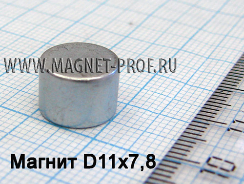 Неодимовый магнит диск D11x7,8 мм., N33(Zn)