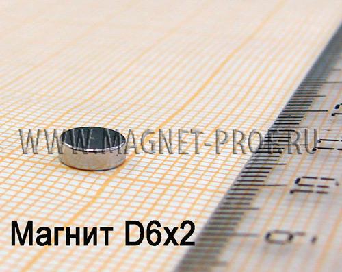 Неодимовый магнит D6x2 мм., N33