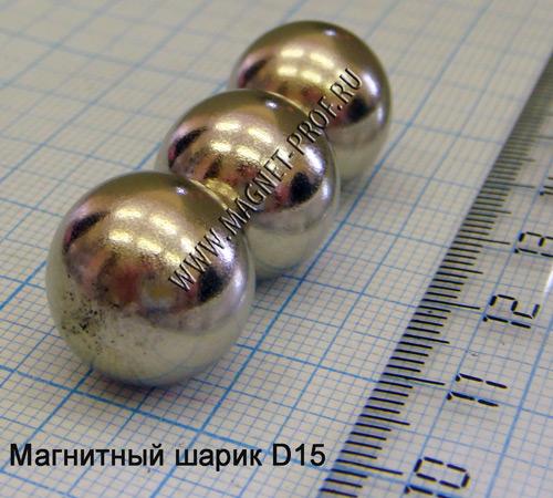 Магнитный шар D15мм., N40
