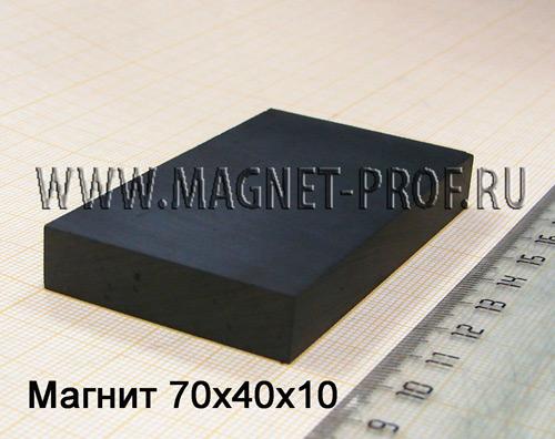 Ферритовый магнит Y30Н-1 70x40x10мм.