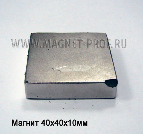 Магнит неодимовый со сколом 40x40x10