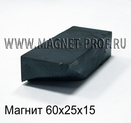 Магнит ферритовый со сколом 60x25x15