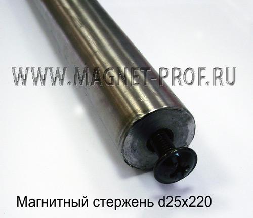 Магнитный стержень D25x220 мм.